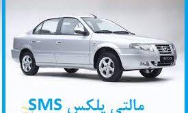 مالتی پلکس SMS