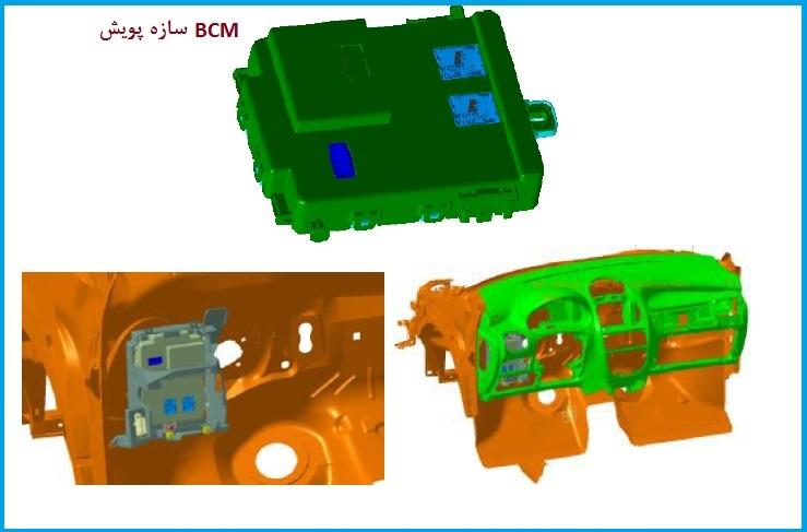 نود BCM سازه پویش