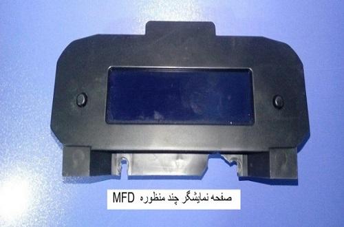 فروش نود MFD رانا و 206 فاز یک