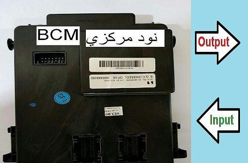 خروجی های نود BCM