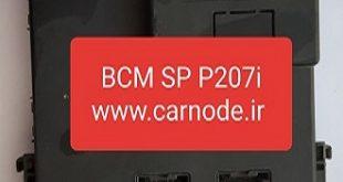نود BCM سه سوکت سازه پویش
