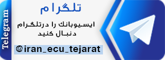 تلگرام  ایسیو بانک