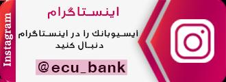 اینستاگرام ایسیو بانک
