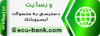 سایت  ایسیو بانک