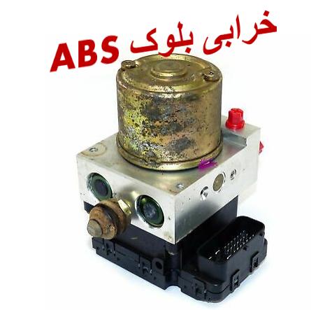 علائم و نشانه های خرابی بلوک ای بی اس(ABS)